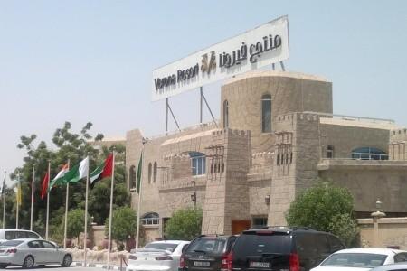 Verona Hotel Sharjah - pobytové zájezdy